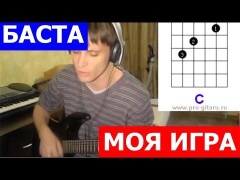 Кавер на песню Моя игра (Аккорды) l my game Basta
