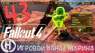 Прохождение Fallout 4 - Часть 43 Стройка форта Индепенденс
