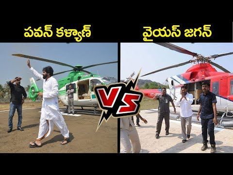 Power Star Pawan Kalyan V/s Ys Jagan Mohan Reddy Helicopter Entry | Must Watch | Bezawada Media