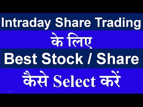 How to select best intraday trading stocks or Share in just few mins in Hindi –