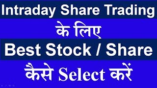 How to select best intraday trading stocks or Share in just few mins in Hindi -