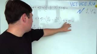 Задача №1.43 Алгебра 7 класс Мордкович.