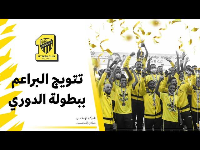 تتويج البراعم ببطولة الدوري ٢٠/٢١