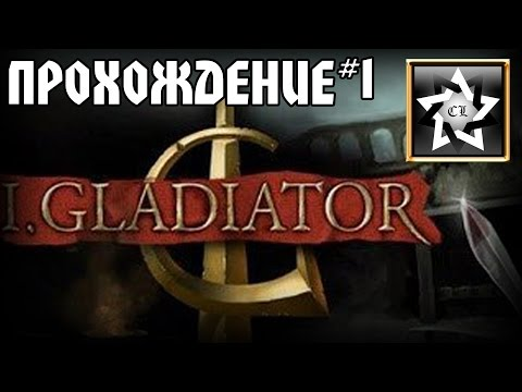 Прохождение I Gladiator (PC 2015) (1 часть)