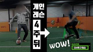 축구개인레슨 4주만에 이게가능~!? 축구드리블레슨!
