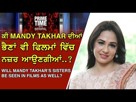 Prime Time with Benipal -Wil Mandy Takhar's Sisters Be Seen In Films As Well ?
