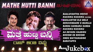 Mathe Hutti Banni | Kannada Sad Songs Of The Legends Raj Ambi Vishnu | Akash Audio