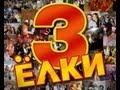REV #2:Ёлки 3