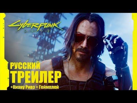 Cyberpunk 2077 – Русский расширенный трейлер с Е3 2019 | Киану Ривз | Новый геймплей
