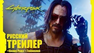 Cyberpunk 2077 Русский расширенный трейлер с Е3 2019 + Киану Ривз + Новый геймплей