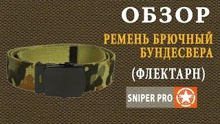 Обзор: Ремень брючный Бундесвера MFH (флектарн). MFH tactical belt. Flecktаrn belt.