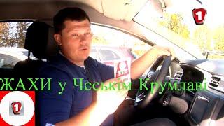 Осінь Без Віз-2: Містечко Чеські Крумлов. Епізод 3