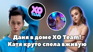 Даня Милохин в доме XO Team // Катя Адушкина КРУТО спела вживую // OKB News