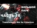 Трансформеры Битва за Кибертрон Прохождение Часть 10 К ЯДРУ mp3