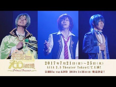 ≪舞台「夢王国と眠れる100人の王子様 ~Prince Theater~」≫PV