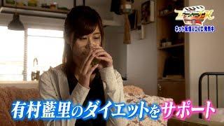 プロデューサーKⅢで、有村藍里さんがゴクリッチを飲んでダイエットに成功!【すごくおいしいフルーツ青汁 GOKURICH】 有村藍里 検索動画 28