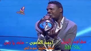 احمد المامون   هات يا زمن
