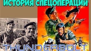 """САМЫЕ ГРОМКИЕ СПЕЦОПЕРАЦИИ-ОПЕРАЦИЯ """"THUNDERBOLT"""""""