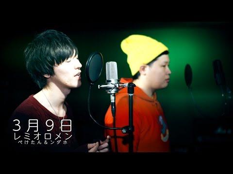 3月9日/レミオロメン【Cover】