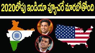 2020 లోపు ఇండియా రూపు రేఖలే మారిపోతున్నాయి     Top businessman who will change india's future