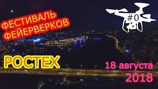 полёт до начала Фестиваля фейерверков в Москве 2018 (часть 0)