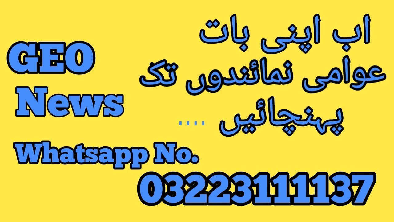 GEO News whatsapp number to send your videos to the political leaders