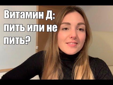 Витамин Д: пить или нет пить?