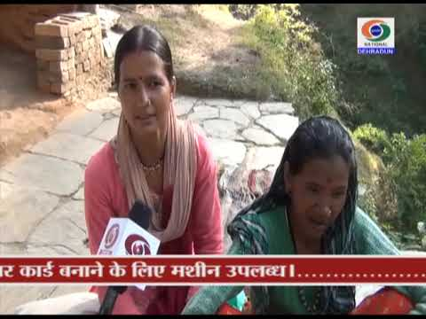 GROUND REPORT, UTTARAKHAND,BAGESWAR AYUSMAN BHARAT YOJANA, 23 OCTOBER 2018