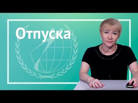 Отпуска. практическое применение норм трудового законодательства.