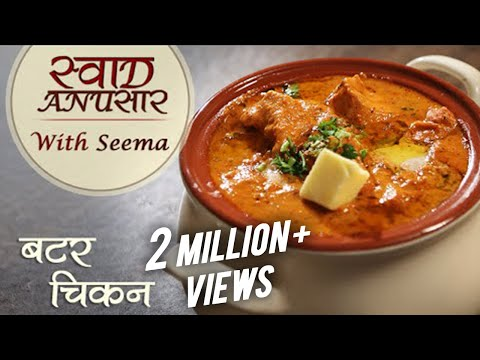 Butter Chicken Recipe In Hindi  - बटर चिकन | Restaurant Style  Recipe | Seema