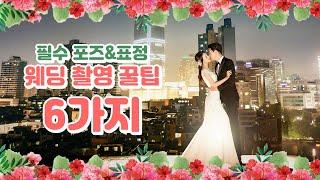 [결혼준비 #11] 웨딩촬영 팁 6가지?  필수 포즈&…