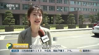 [中国财经报道]像孩子一样上课 韩国开设宠物狗幼儿园|CCTV财经