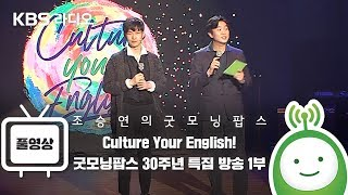 Culture Your English! 조승연의 굿모닝…