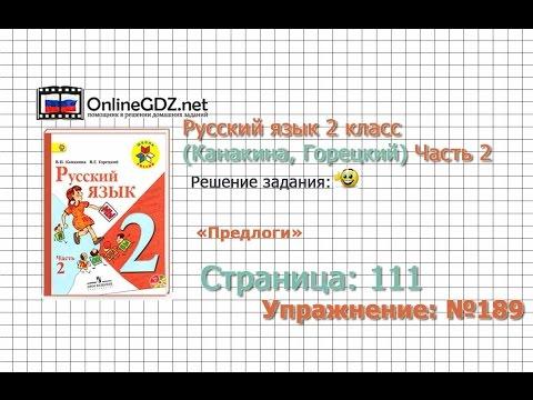 Страница 116 Упражнение 194 «Повторение» - Русский язык 2 класс (Канакина, Горецкий) Часть 2