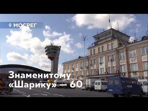 Аэропорту Шереметьево исполнилось 60 лет