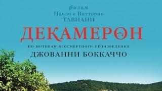 «Декамерон» — фильм в СИНЕМА ПАРК