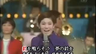 水前寺清子 - 真実一路のマーチ