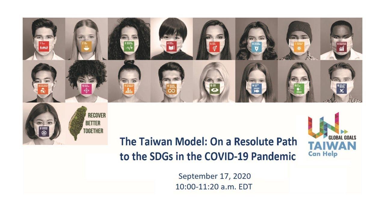臺灣模式:武漢肺炎疫情下堅定邁向永續發展目標 The Taiwan Model: On a resolute path to the SDGs  in the COVID-19 pandemic
