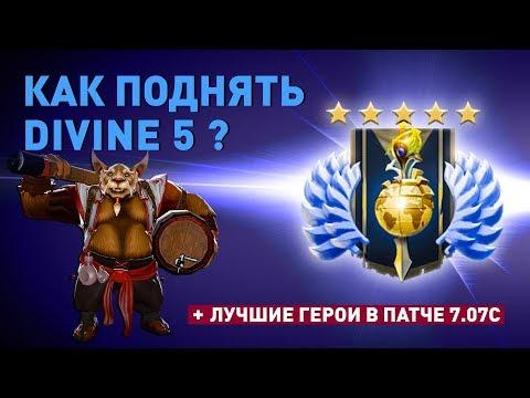 видео: Как поднять divine 5? Лучшие герои в патче 7.07c