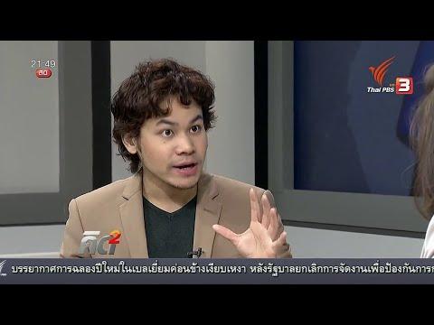 """เคล็ดลับการตั้งเป้าหมาย เพื่อเปลี่ยนแปลงตัวเองให้สำเร็จ - ThaiPBS สัมภาษณ์ """"ขุนเขา"""""""