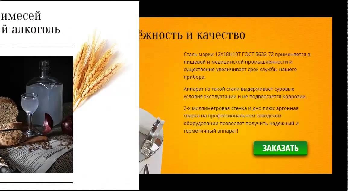 Самогонный аппарат тарельчатый сан саныч самогонные аппараты официальный сайт
