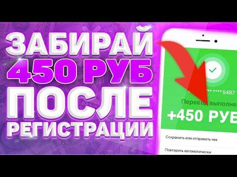 450 рублей В ЧАС БЕЗ ВЛОЖЕНИЙ!!! 🔴 Как Заработать в Интернете