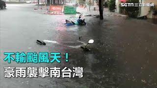 不輸颱風天!豪雨襲擊南台灣 三立新聞網SETN.com thumbnail