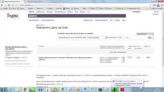Видео урок по настройке Яндекс Директ  Часть 81