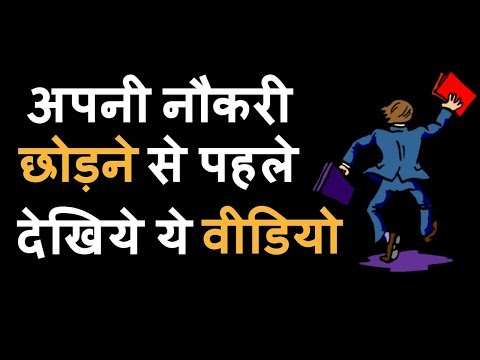 BEFORE YOU QUIT YOUR JOB (HINDI)