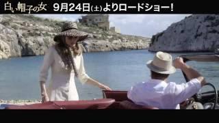 『白い帽子の女』/9月24日(土)公開 公式サイト:http://www.shiroibo...