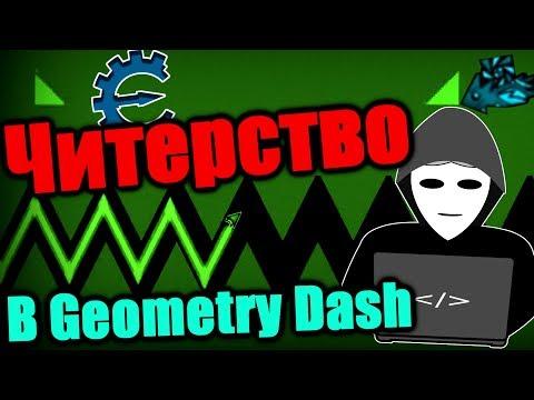 ЧИТЕРСТВО в Geometry Dash или Как из нас делают ИДИОТОВ (Feat. Нелис)