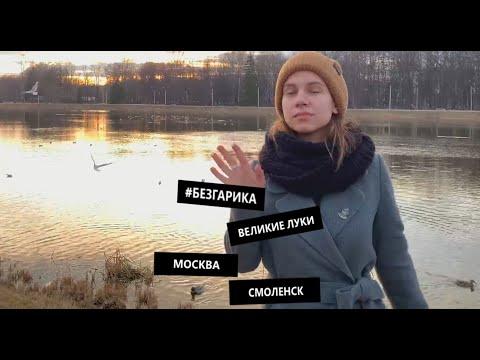 #БЕЗГАРИКА В ТУРЕ   ВЕЛИКИЕ ЛУКИ-МОСКВА-СМОЛЕНСК   ПЕРВЫЙ СЕЗОН