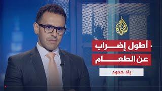 بلا حدود- الناشط المصري محمد سلطان ج2
