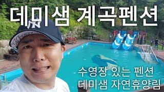 데미샘 계곡 펜션 (데미샘 자연 휴양림)…